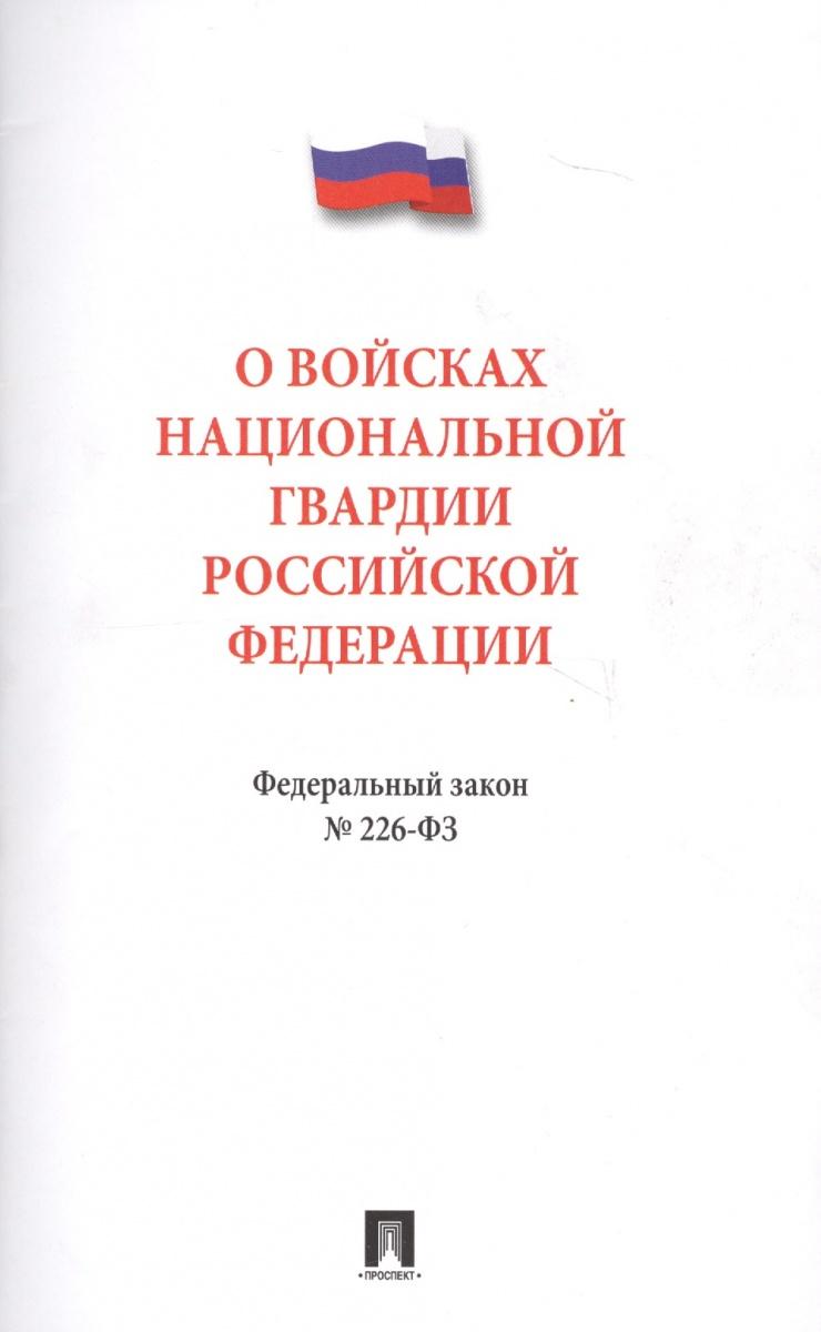 О войсках национальной гвардии Российской Федерации. Федеральный закон № 226-ФЗ
