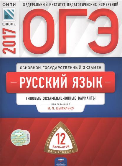 ОГЭ 2017. Русский язык. Типовые экзаменационные варианты. 12 вариантов