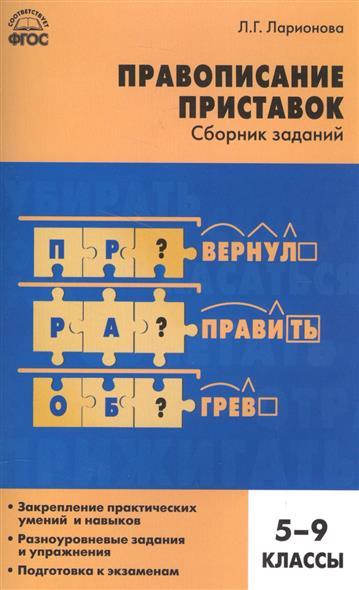 Ларионова Л. Правописание приставок. Сборник заданий. 5-9 классы