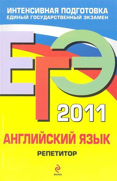 ЕГЭ 2011 Английский язык Репетитор