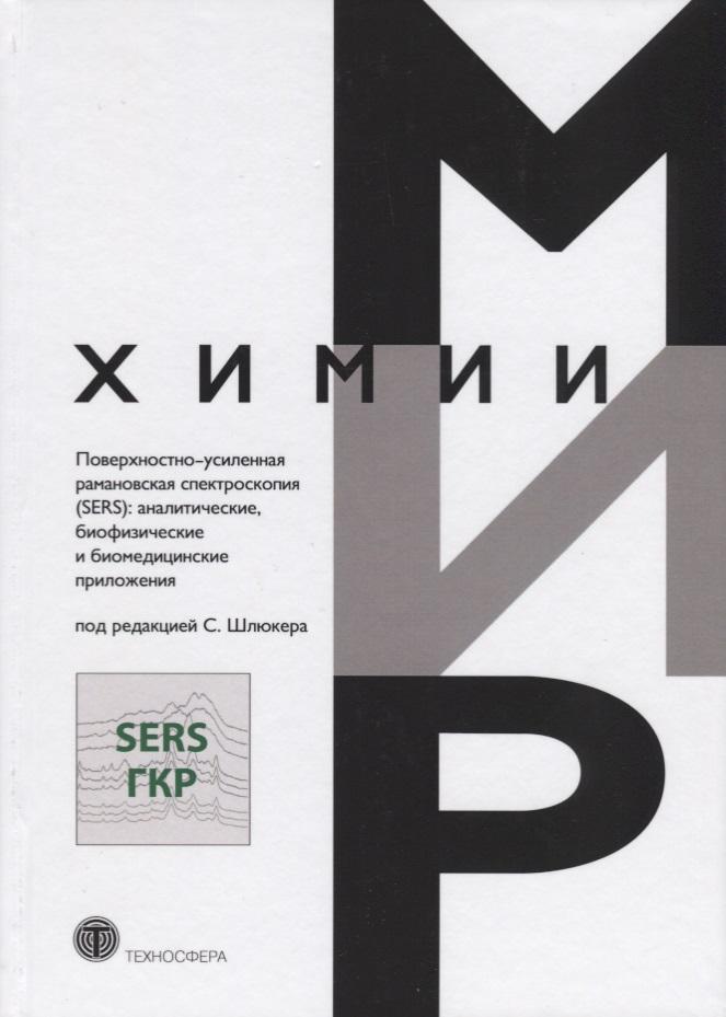 Поверхностно-усиленная рамановская спектроскопия (SERS): аналитические, биофизические и биометрические приложения