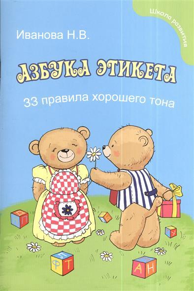 Иванова Н. Азбука этикета для малышей. 33 правила хорошего тона