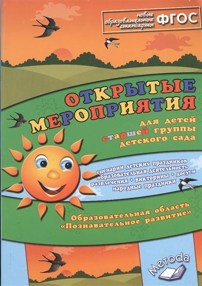 Открытые мероприятия для детей старшей группы детского сада. Образовательная область