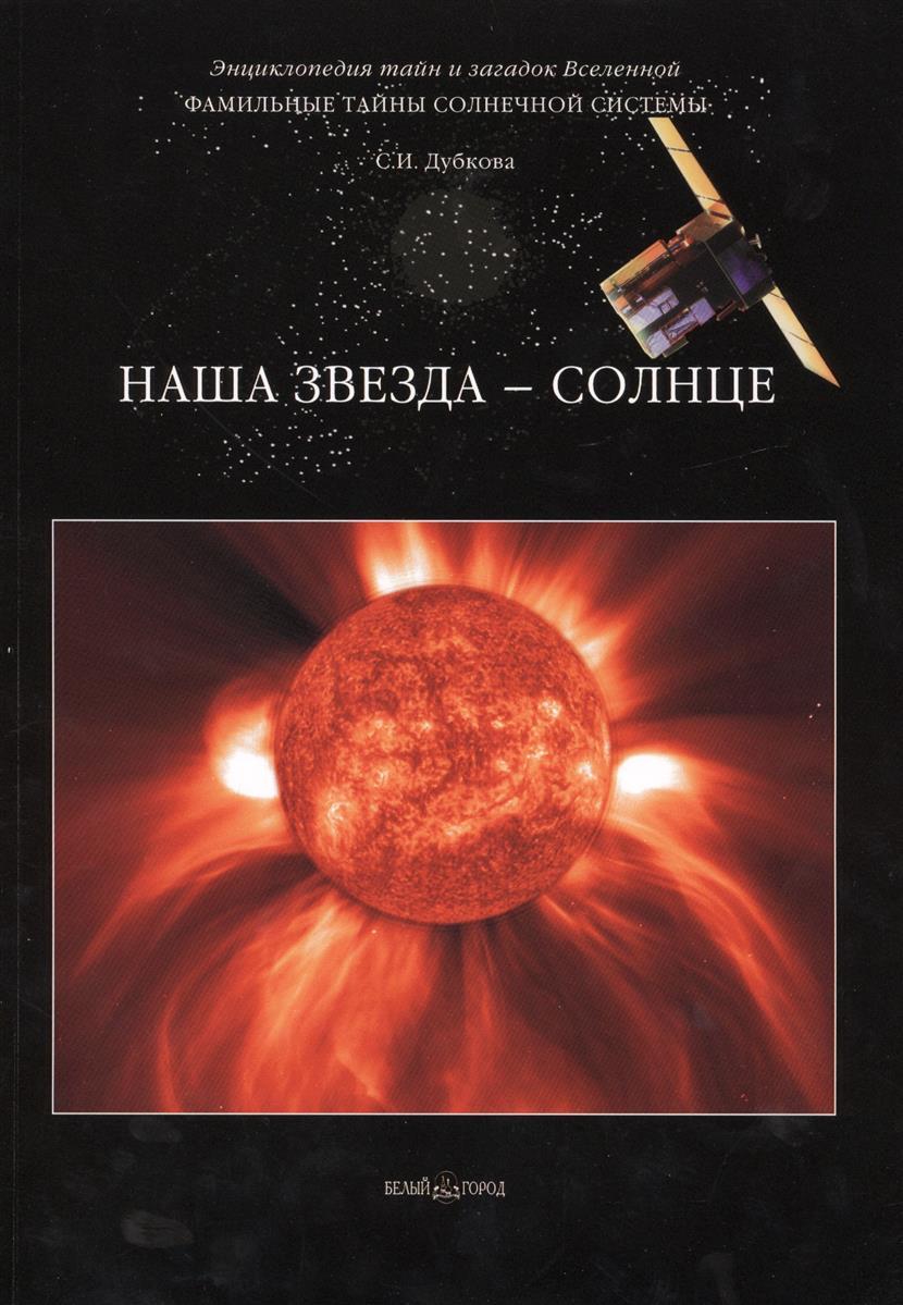цена на Дубкова С. Фамильные тайны Солнечной системы. Наша звезда - Солнце