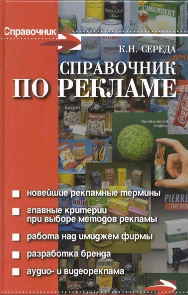Справочник по рекламе
