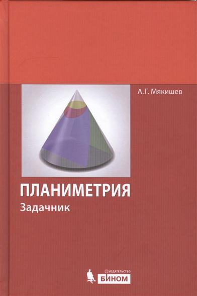 Мякишев А.: Планиметрия. Задачник