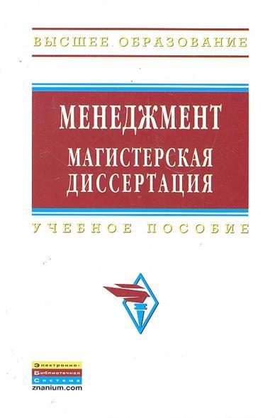 Резник С.: Менеджмент Магистерская диссертация Учеб. пос.