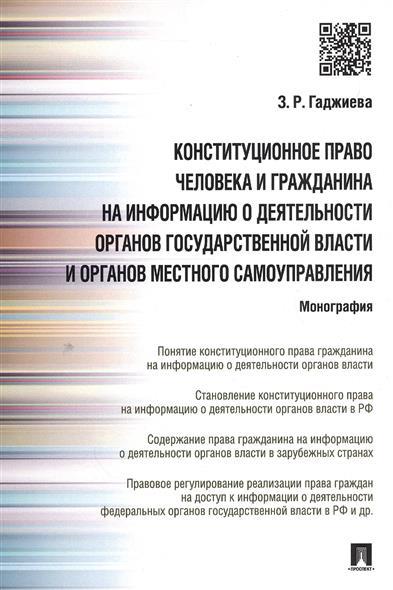 Конституционное право человека и гражданина на информацию о деятельности органов государственной власти и органов местного самоуправления.