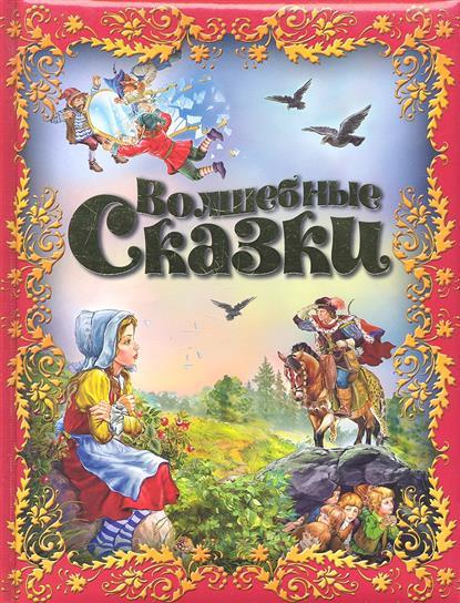 Памфилова Н.: Волшебные сказки