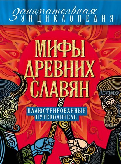 Мифы древних славян. Иллюстрированный путеводитель