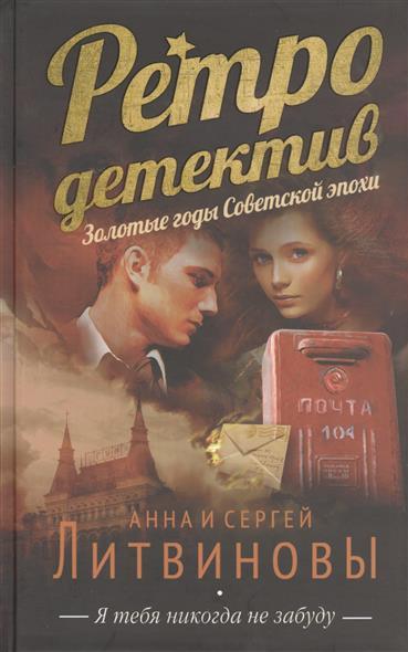 Литвинова А., Литвинов С. Я тебя никогда не забуду литвинова а литвинов с второй раз не воскреснешь биография smerti