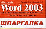 Столяров А., Столярова Е. Microsoft Word 2003