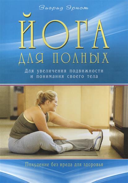 Эрнст З. Йога для полных. Для увеличения подвижности и понимания своего тела. Похудение без вреда для здоровья