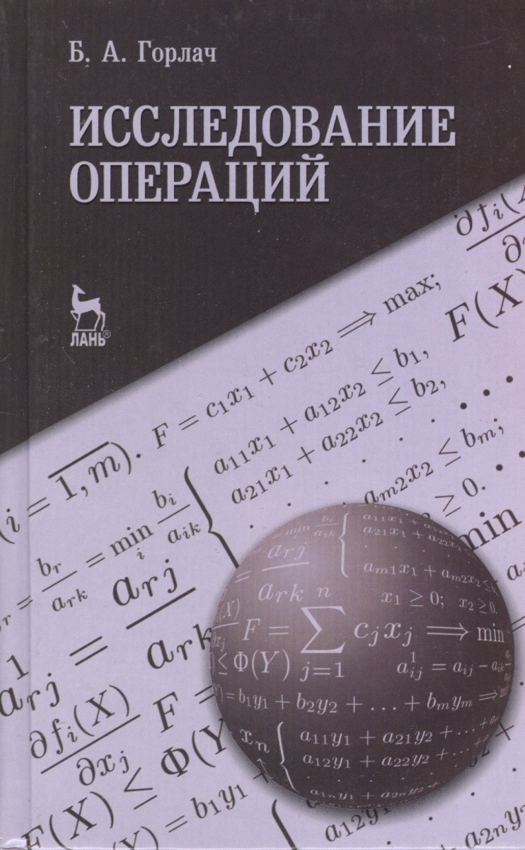 Горлач Б. Исследование операций: учебное пособие ISBN: 9785811414307 исследование операций и методы оптимизации учебное пособие