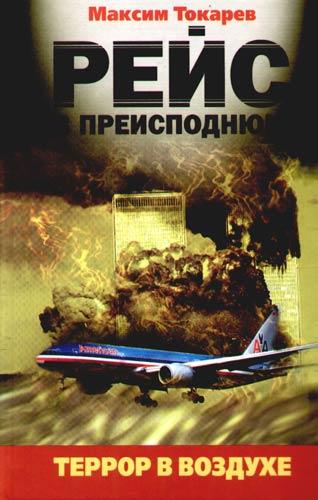 Рейс в преисподнюю Террор в воздухе