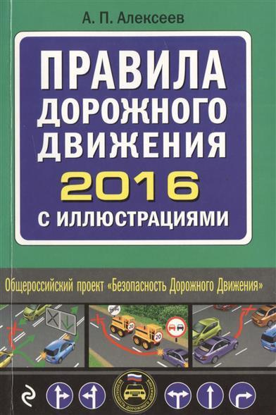 Правила дорожного движения 2016 с иллюстрациями