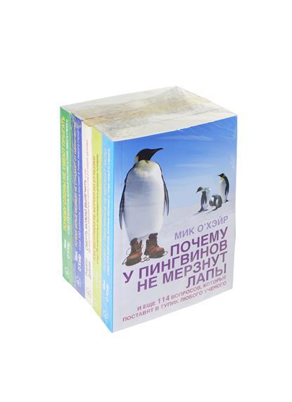Почему у пингвинов не мерзнут лапы… . Как вытряхнуть кетчуп из бутылки… . Смерть можно вылечить… . Почему белые медведи не страдают от одиночества… . Почему слоны не умеют прыгать… (комплект из 5 книг в упаковке)