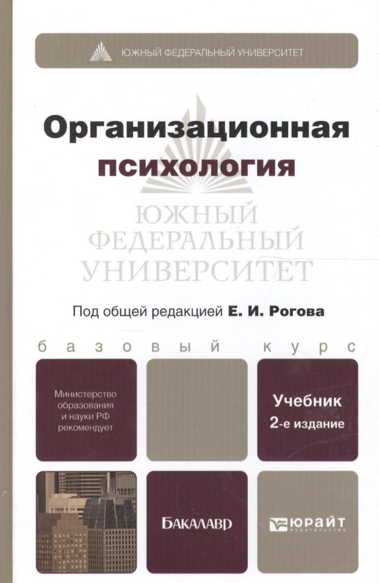 Организационная психология. Учебник для бакалавров