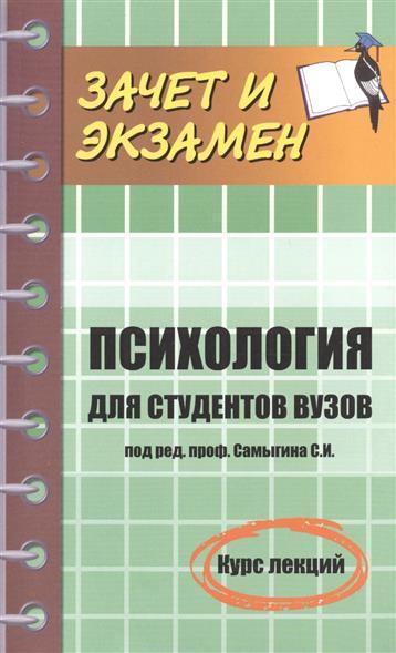 Психология для студентов вузов. Курс лекций