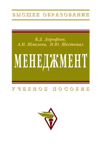 Дорофеев В.: Менеджмент Дорофеев