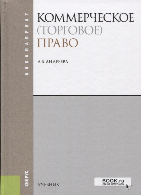 Андреева Л. Коммерческое (торговое) право