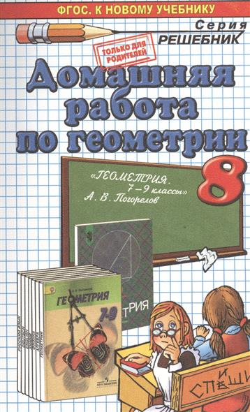 Домашняя работа по геометрии за 8 класс. К учебнику