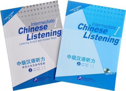 Li Mingqi, Wang Yan Listening to Chinese: Intermediate 1 (2nd Edition) / Курс по аудированию китайского языка. Второе издание. Средний уровень, часть 1- Книга с СD (комплект из 2 книг) (книга на китайском языке) утяжелитель li wang 1kg