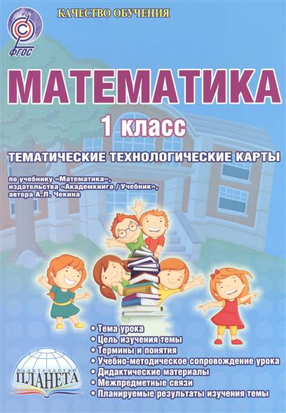 Андриянова Л.: Математика. 1 класс. Тематические технологические карты. УМК