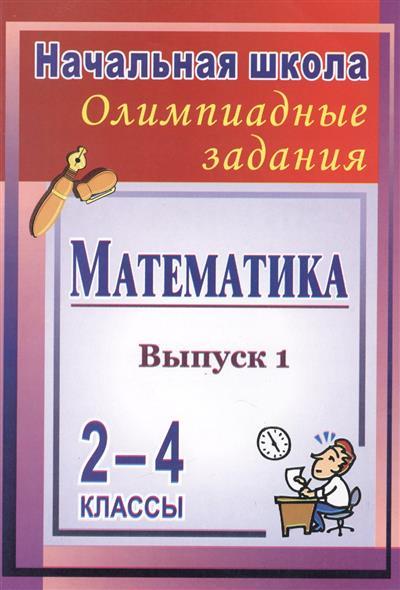 Математика. 2-4 классы. Олимпиадные занятия. Выпуск 1. 2-е издание, стереотипное