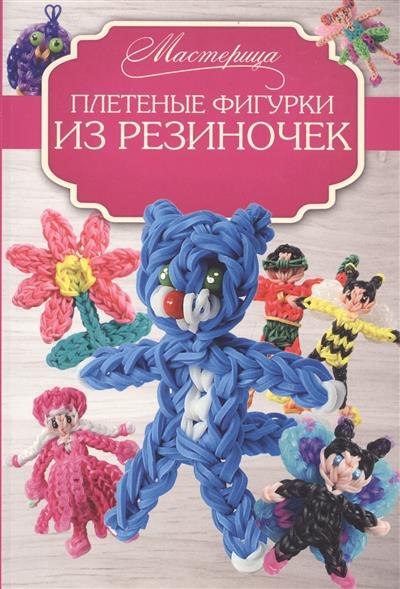 Гибер-Матт М. Резиночки: плетение животных и фигурок: плетеные фигурки из резиночек глашан дельфина резиночки плетение модных браслетов