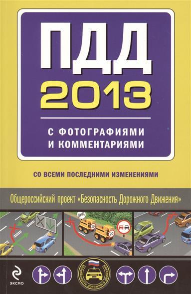 ПДД 2013 с фотографиями и комментариями: со всеми последними изменениями