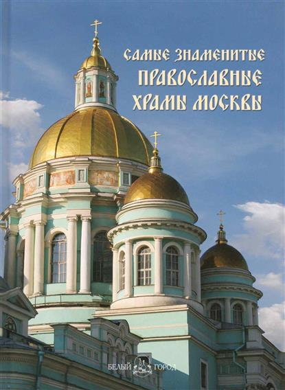 Самые знаменитые православные храмы Москвы Илл. энц.