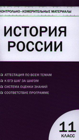 История России. Базовый уровень. 11 класс. Контрольно-измерительные материалы