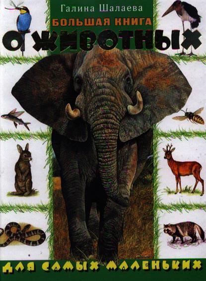 Шалаева Г. Большая книга о животных для самых маленьких книга для детей clever цвета большая энциклопедия для самых маленьких
