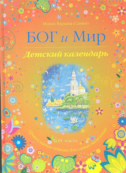 Бог и Мир. Детский календарь. IV часть. Православное чтение для самых маленьких