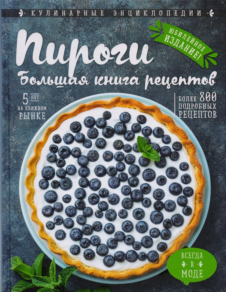 Пироги. Большая книга рецептов от Читай-город