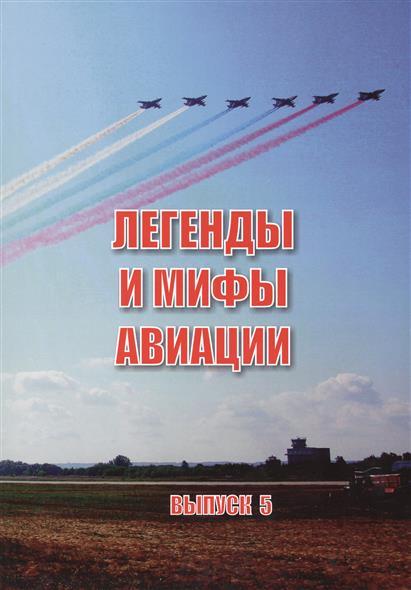 Легенды и мифы отечественной авиации. Сборник статей. Выпуск 5