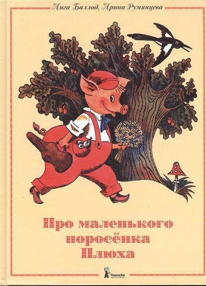 Баллод И., Румянцева И. Про маленького поросенка Плюха