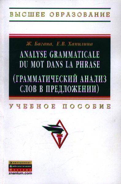 Багана Ж., Халипина Е. Analyse grammaticale du mot dans la phrase (грамматический анализ слов в предложении). Учебное пособие russian phrase book