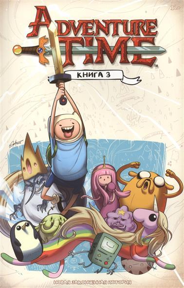 Уорд П. Время приключений. Adventure Time. Книга 3 цена