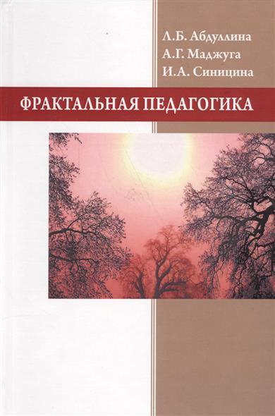Абдуллина Л., Маджуга А., Синицина И. Фрактальная педагогика