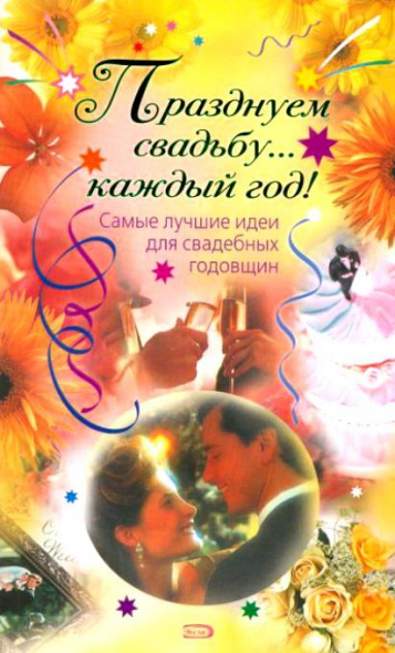 Анохина Ю. Празднуем свадьбу Каждый год Самые лучшие идеи... конева л празднуем старый новый год