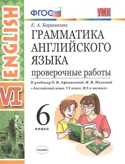 Грамматика английского языка. 6 класс. Проверочные работы. К учебнику О.В. Афанасьевой, И.В. Михеевой