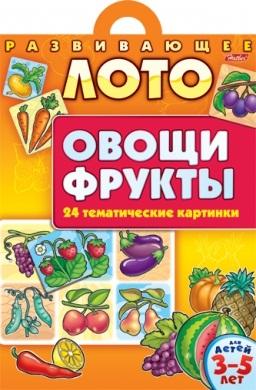 Развивающее лото Овощи Фрукты