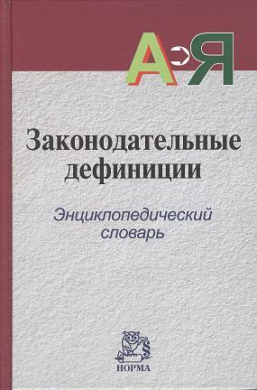Законодательные дефиниции: энциклопедический словарь