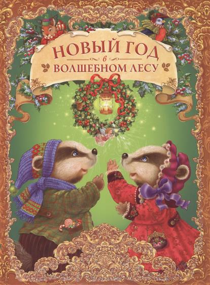 Лопатина-Неволина Е. Новый год в волшебном лесу