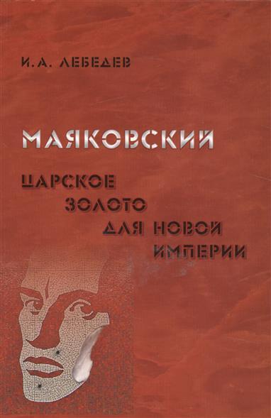 Маяковский. Царское золото для новой империи
