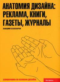 Бхаскаран Л. Анатомия дизайна Реклама Книги… Справочники по основам дизайна