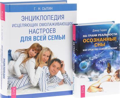 На грани реальности. Осознанные сны как средство самоисцеления + Энциклопедия исцеляющих омолаживающих настроев для всей семьи (комплект из 2-х книг в упаковке)