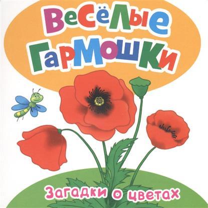 Грозовский М., Волкова Н. Загадки о цветах грозовский м л загадки из джунглей